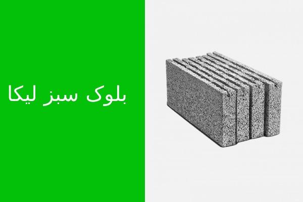 بلوک سبز لیکا